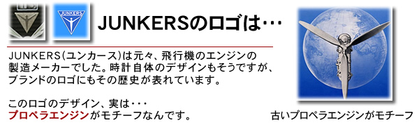 JUNKERS ユンカース ブランド ロゴ