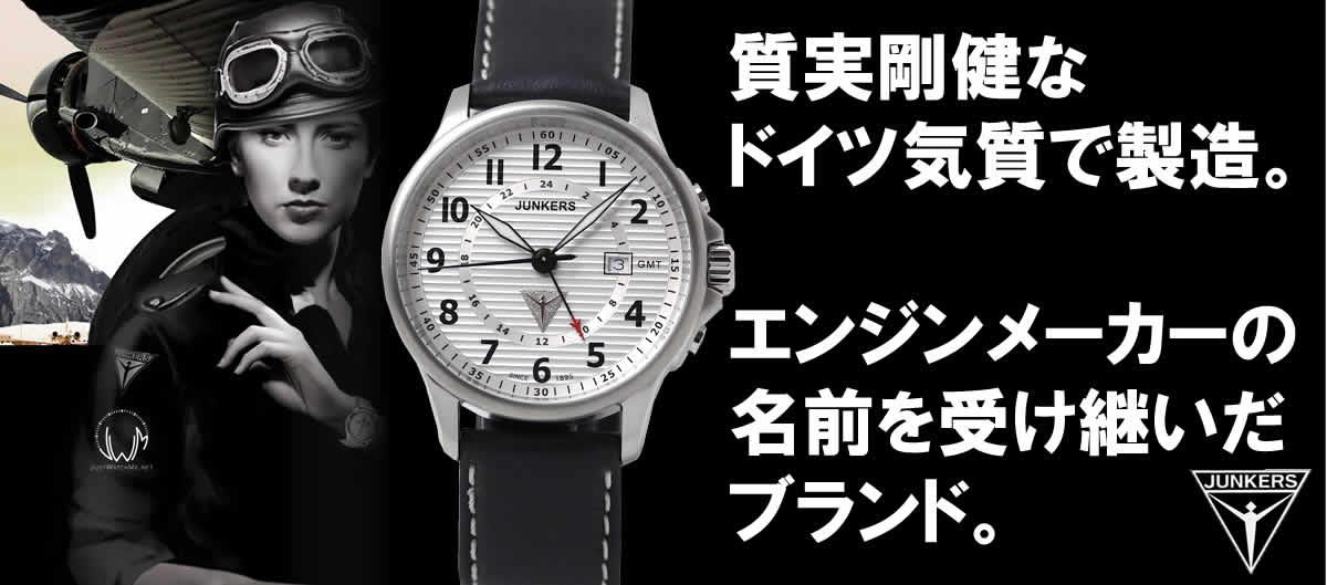 ユンカース JUNKERS 腕時計 始まりはドイツの航空機エンジンメーカーから