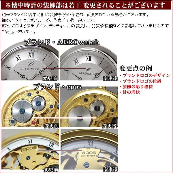 舶来の懐中時計はデザインが予告なく変更する場合がございます。