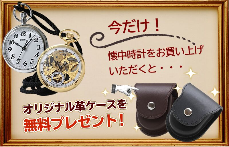 今なら懐中時計ケースをプレゼント