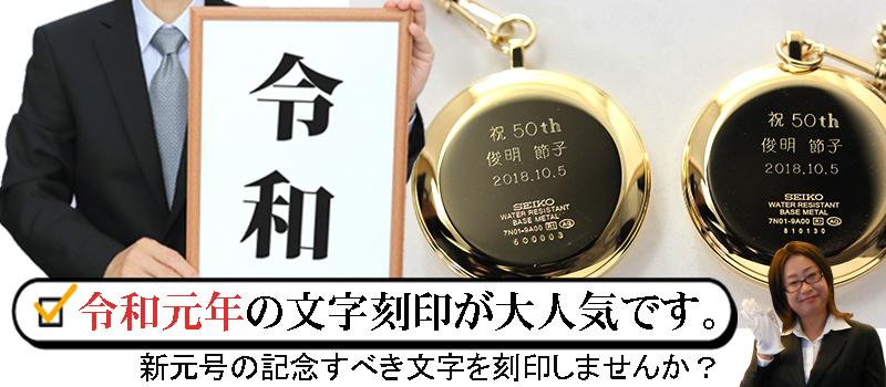 2019年4月1日 令和元年 文字刻印 記念品