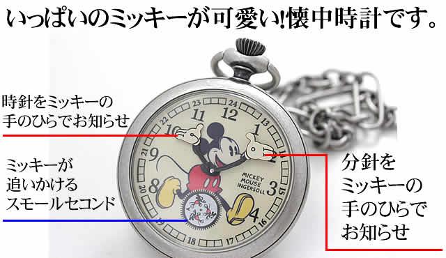 ムービングミッキー 時計 ポケットウォッチ