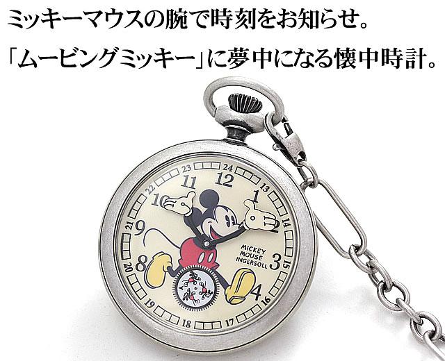 ムービングミッキーウォッチ 懐中時計