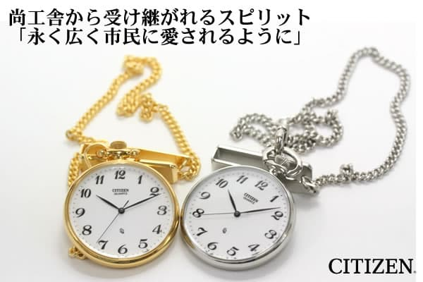 シチズン/CITIZEN/懐中時計/販売