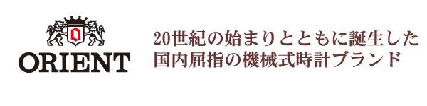20世紀の始まりと共に誕生した日本製機械式ブランド オリエント時計