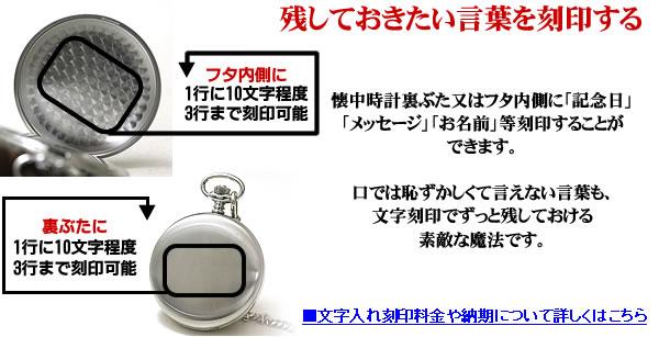 時計に刻印が可能です。