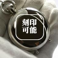 EXEED懐中時計