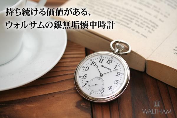 懐中時計の最高峰 ウォルサムバンガードアンティーク