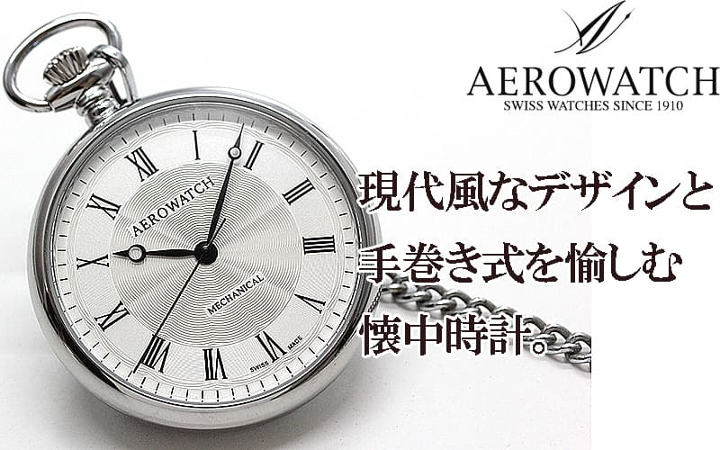 手巻き式 アエロ AERO 懐中時計