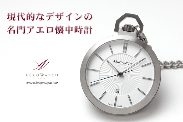 アエロ オープンフェイス懐中時計 クォーツ