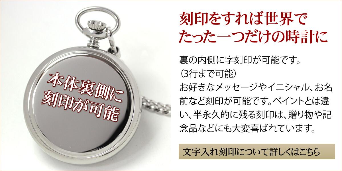 世界でたったひとつの時計に。刻印サービス