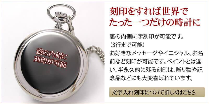 刻印をすれば世界でたったひとつの時計に