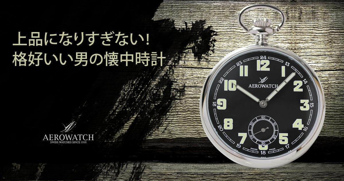 上品になりすぎない!格好いい男の懐中時計 aero(アエロ)懐中時計 50616aa06