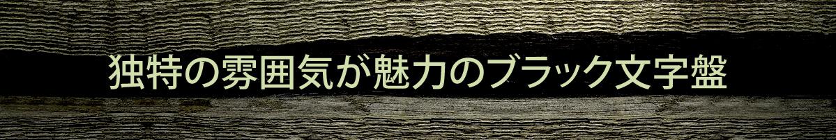 独特の雰囲気が魅力のブラック文字盤