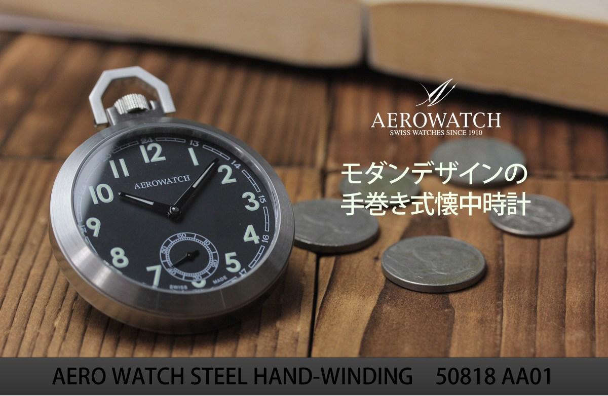 aero モダンデザインのアエロ懐中時計 50818aa01