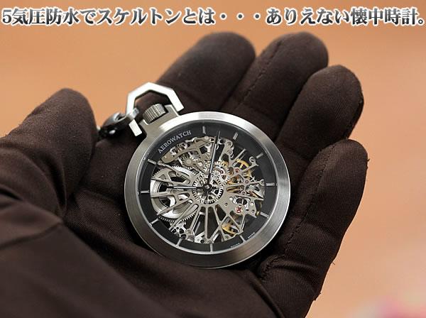 アエロ(AERO)懐中時計 Cobweb 50818AA01 SQ