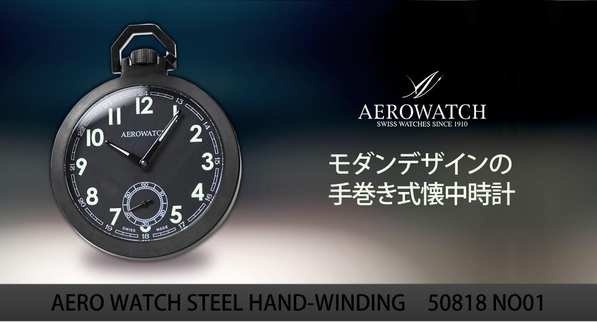 aero モダンデザインのアエロ懐中時計 50818no01