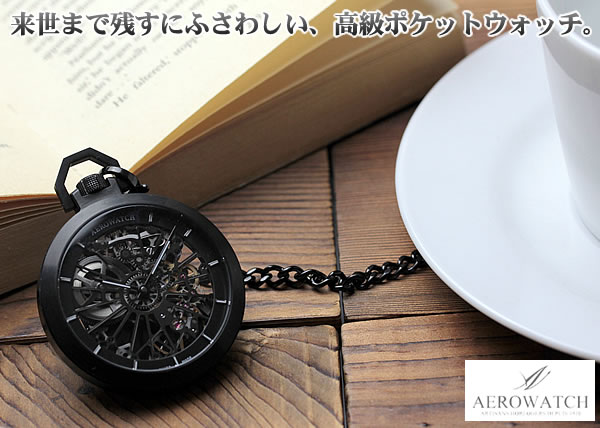 AERO(アエロ) 懐中時計