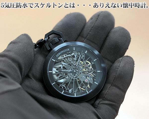 アエロ(AERO)懐中時計 Cobweb 50818NO01 SQ