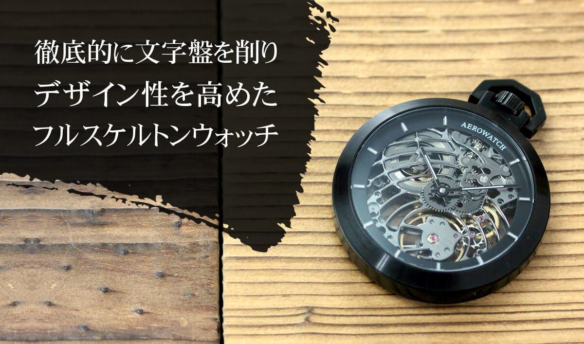 AERO(アエロ)ブラックスケルトン懐中時計 50818no02sq 徹底的に文字盤を削りデザイン性を高めたフルスケルトンウォッチ