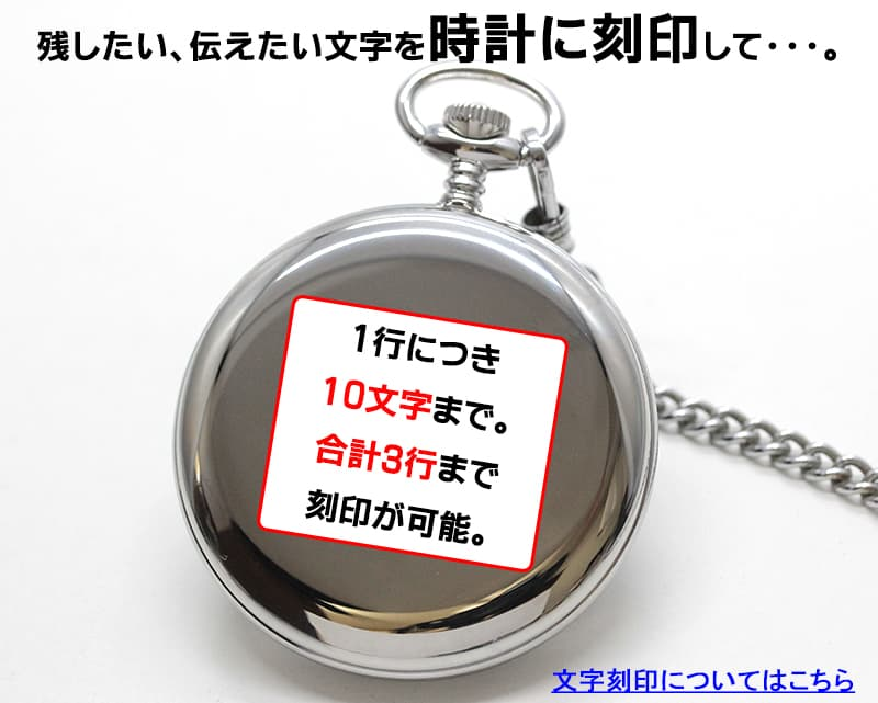 懐中時計 文字  刻印