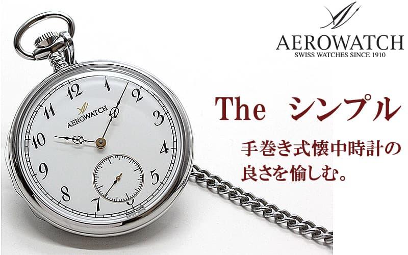 懐中時計らしさを愉しむ、シンプルが美しい手巻き式懐中時計。