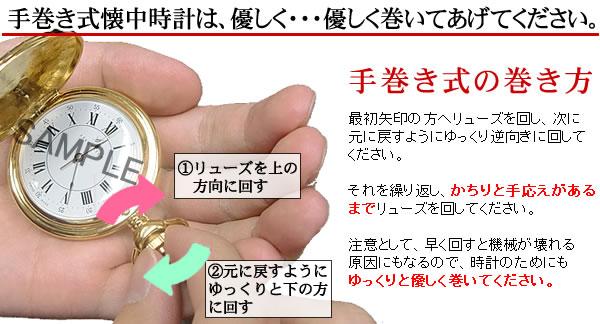 手巻き式懐中時計の巻き方