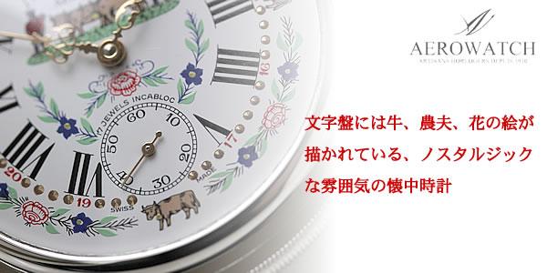 アエロ 懐中時計