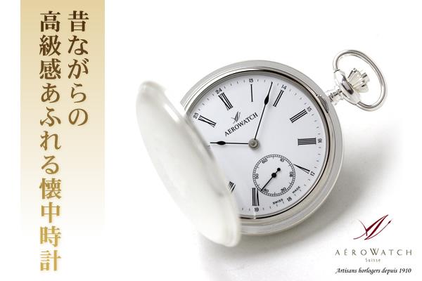 昔ながらの高級感あふれる懐中時計 aero watch