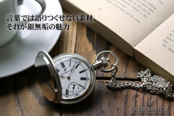 アエロ シンプルなアラビア数字文字盤の銀無垢懐中時計