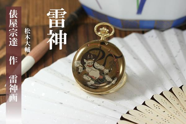 アエロ 100周年記念モデル 蒔絵懐中時計
