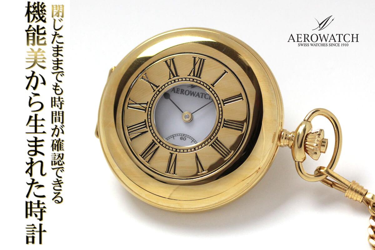 閉じたままでも時間が確認できる。機能美から生まれた時計