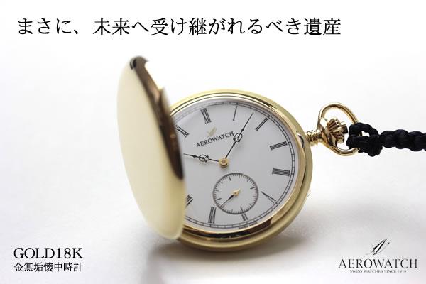 まさに、未来へと受け継がれるべき遺産 金無垢懐中時計