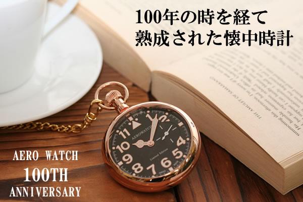 100年の時を経て熟成された懐中時計