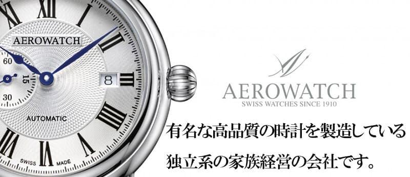 アエロ AERO 懐中時計 ポケットウォッチ