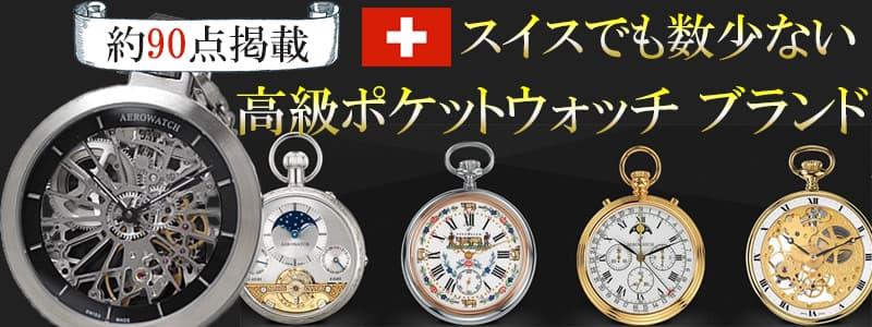 1910年に誕生し、懐中時計とペンダントウォッチの専門ブランドとして製造する、世界中から人気の高いアエロウォッチ
