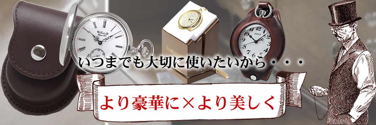 送料無料 数量限定 懐中時計と革ケースセット