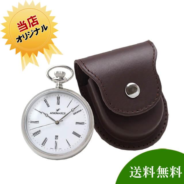 アエロ懐中時計とレザーケースのセット