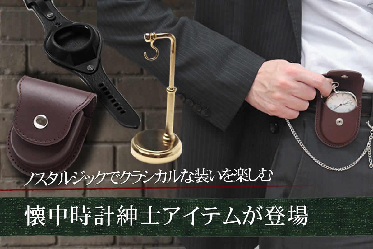 懐中時計専用 アイテム