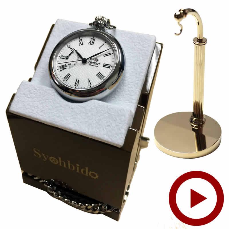 懐中時計とポケットウォッチ専用スタンド