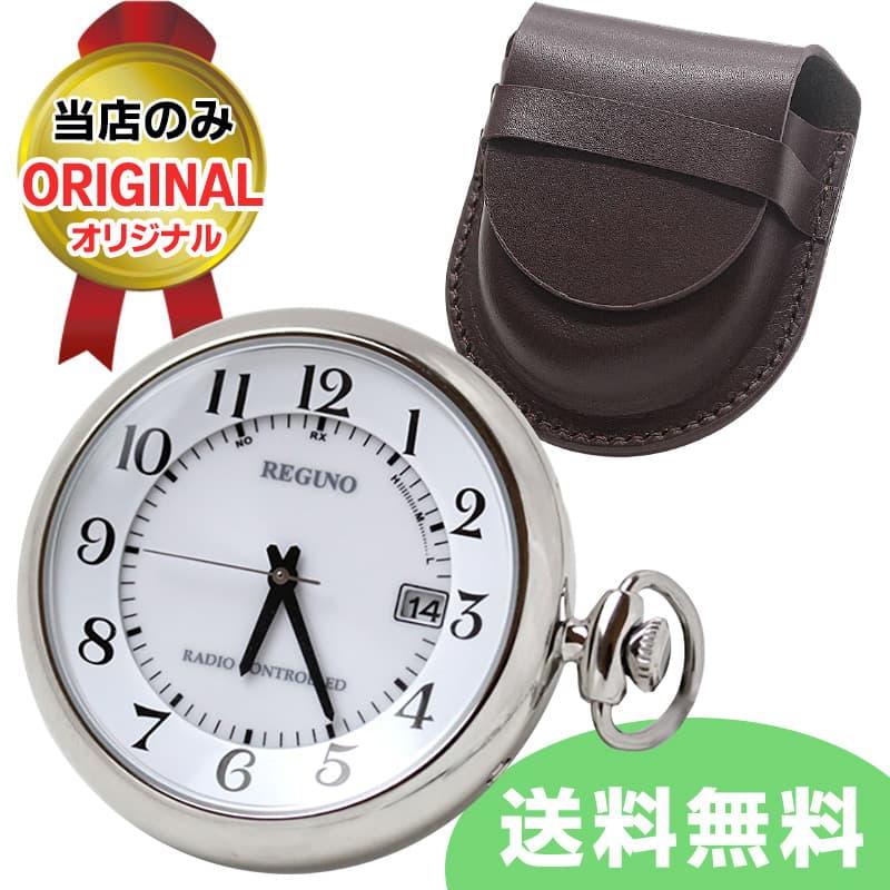 シチズン(CITIZEN)レグノ ソーラー電波 KL7-914-11 懐中時計とレザー 革ケース(ブラウン)ホック無し 2セット