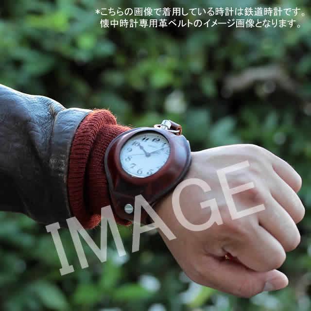 お持ちの懐中時計を腕時計としてご利用いただけます。