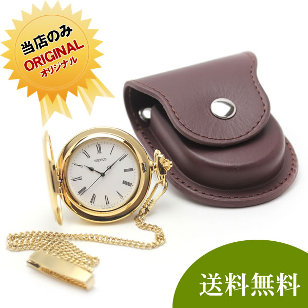 セイコー懐中時計 SAPQ004 懐中時計 専用ケース