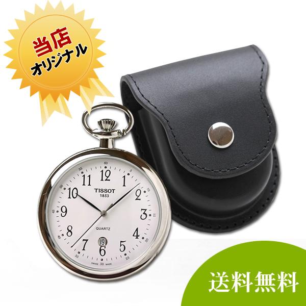 懐中時計 専用ケース