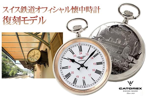 スイス鉄道オフィシャル懐中時計復刻モデル