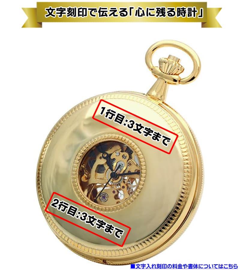 懐中時計にお好きな文字を刻印することができます。
