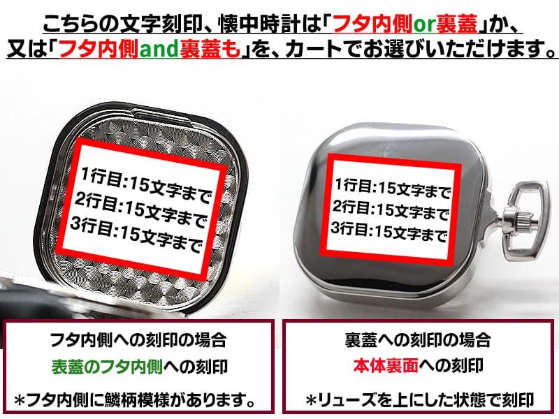 懐中時計 イニシャル お名前 記念日 文字刻印