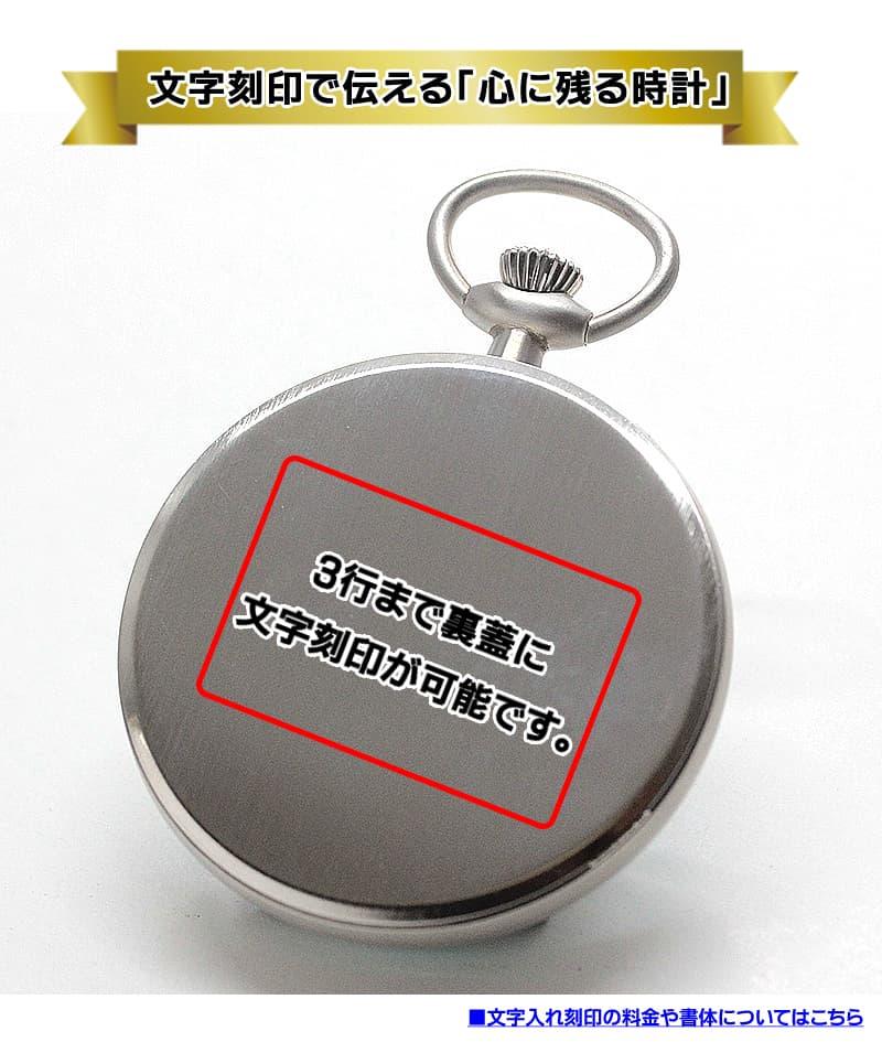 懐中時計の裏蓋に文字を刻印することができます