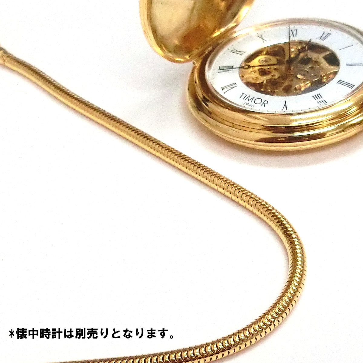 懐中時計は別途販売