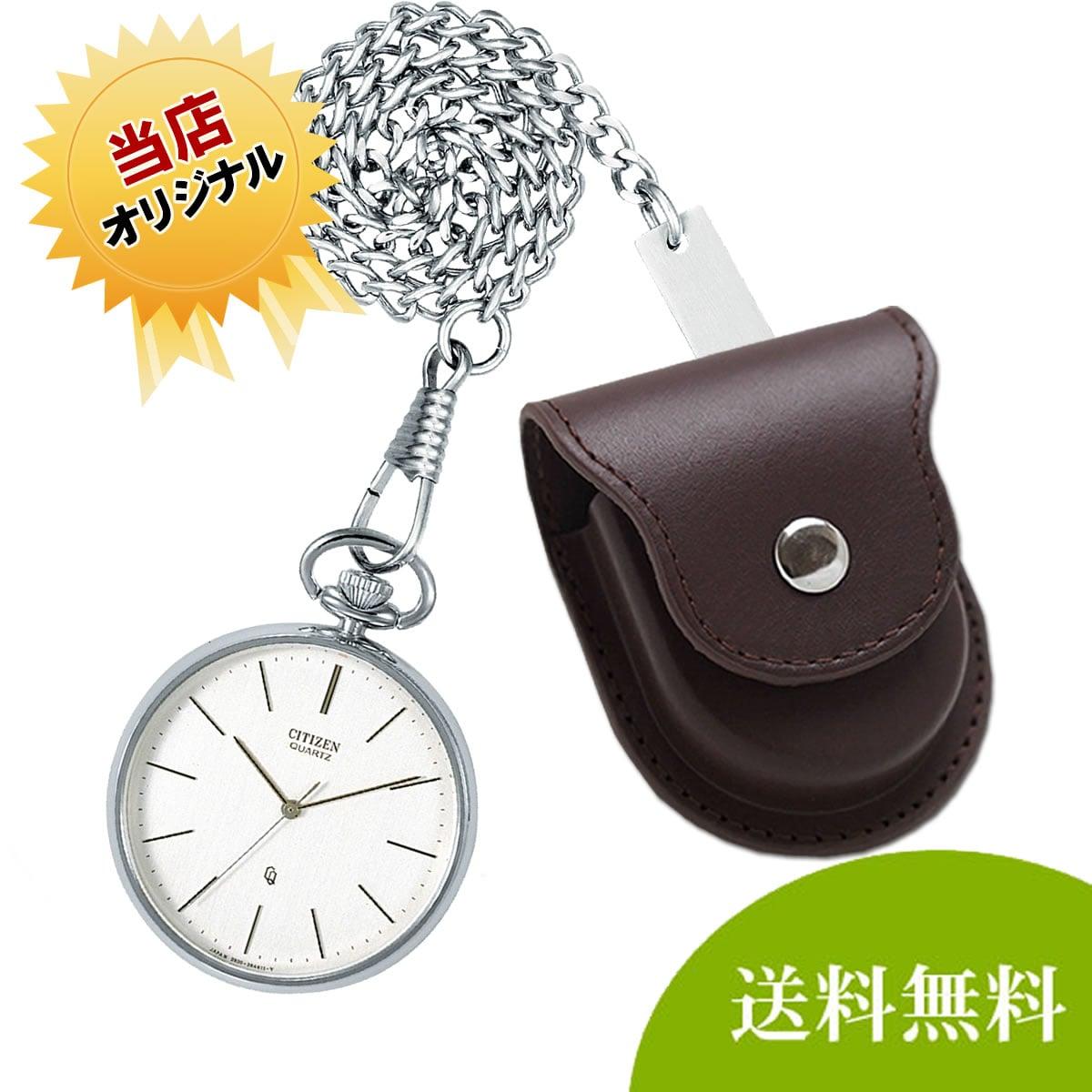 シチズン懐中時計とレザーケースのセット